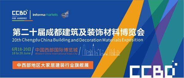 2020成都建博会将于2020年6月18-20日在中国西部国际博览城举办