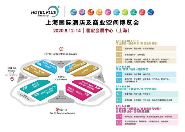 上海国际酒店工程设计与用品博览会8月重启,同迎复苏,共焕新篇