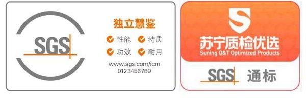 "SGS""独立慧鉴认证""获苏宁质检优选采信 为商家提升品质信任"