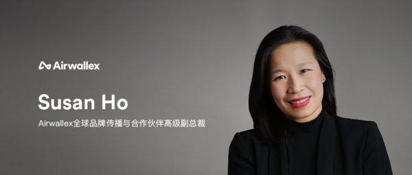 Airwallex任命Susan Ho为全球品牌传播与合作伙伴高级副总裁