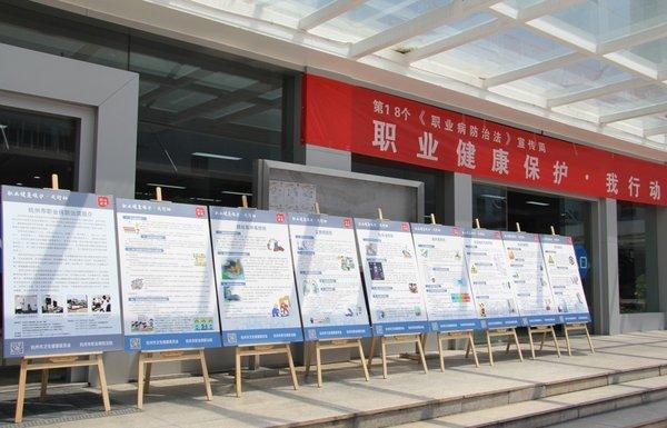 看看浙江网:杭州开展职业健康知识进企业活动,助力企业复工复产