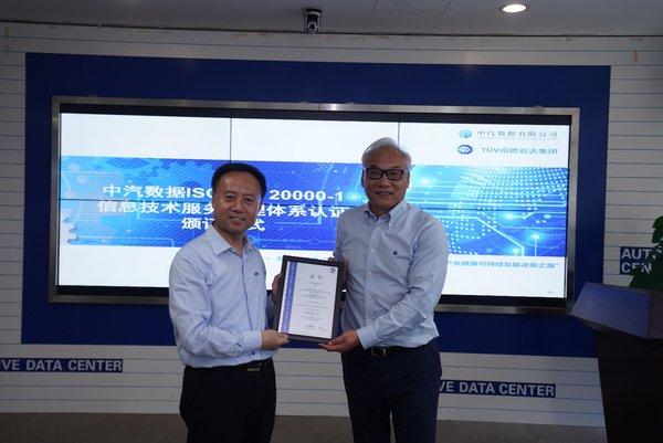 TUV南德授予中汽数据ISO/IEC 20000-1信息技术服务管理体系认证证书