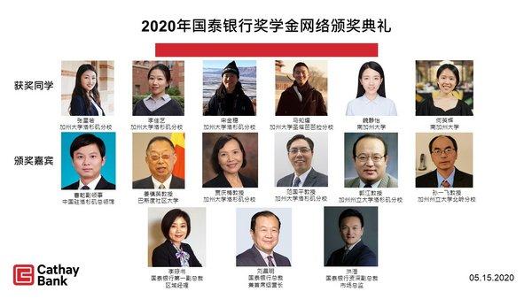 2020年度国泰银行奖学金网络颁奖典礼于5月15日举行