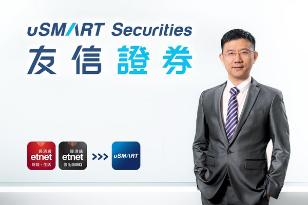 [uSMART X ETNet] Establish Strategic Partnership to Create Cross-Platform Investment Experience