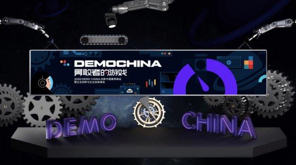 2020 DEMO CHINA创新中国春季峰会在线舞台