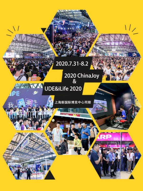2020 ChinaJoy与UDE&iLife 2020全面合作
