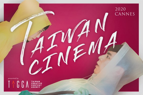 TAICCA Presenting the Best of Taiwan Cinema at Cannes Festival's Online Marche du Film