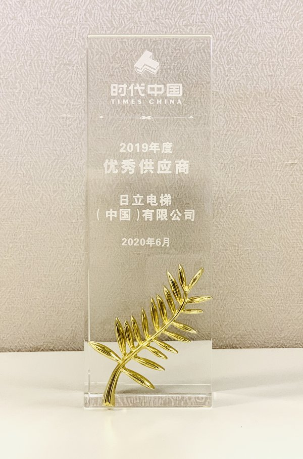 Hitachi Elevator receives Times China's Outstanding Supplier Award for 2019