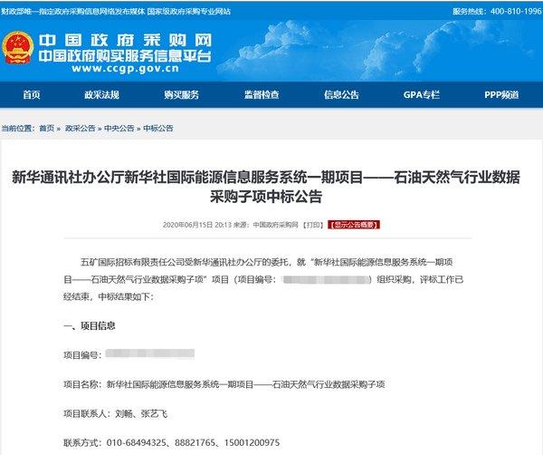 再签国家级项目 - 卓创资讯携手新华社构建国际能源信息服务系统