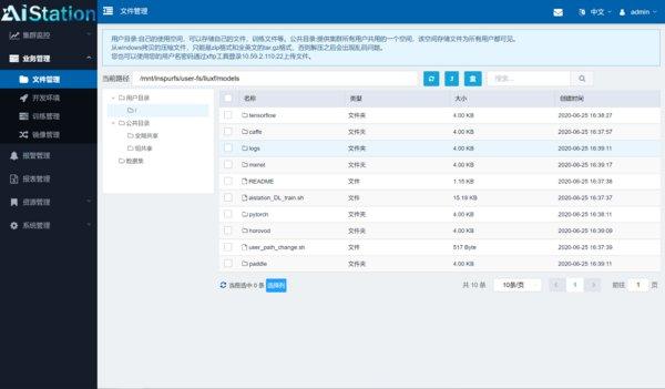 浪潮人工智能开发平台AIStation数据管理界面