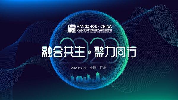 2020中国杭州国际人力资源峰会8月线下起航,助力企业重启与增长