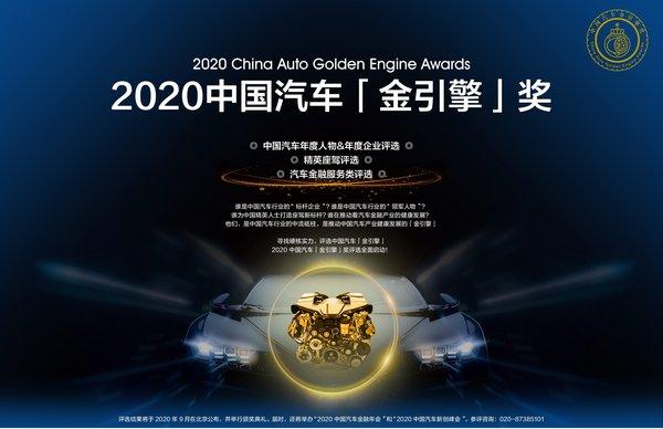 """2020中国汽车""""金引擎""""奖评选正式启动"""