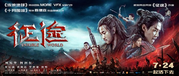 "Blockbuster ""Double World"" to Premiere on iQIYI on July 24"