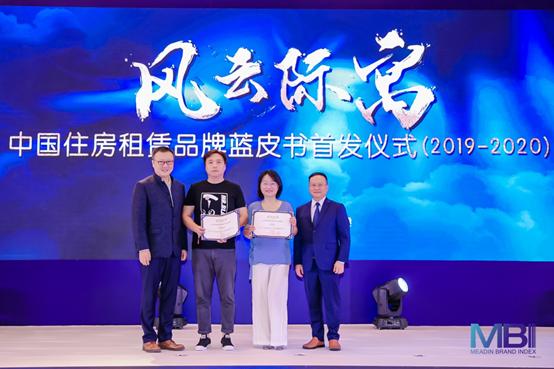 《中国住房租赁品牌发展报告(2019-2020)》蓝皮书首发仪式