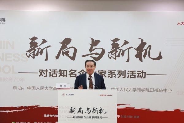 """人大商学院EMBA课程全新升级 着力培养""""最懂中国管理""""的人才"""