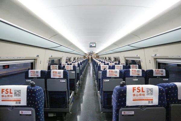 """佛山照明全新高铁列车品牌广告上线,全程精彩""""霸屏"""""""