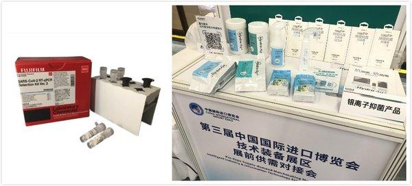 富士膠片將在2020進博會上介紹旗下PCR檢測法專用基因檢測試劑盒、銀離子抑菌產品等抗疫產品和服務