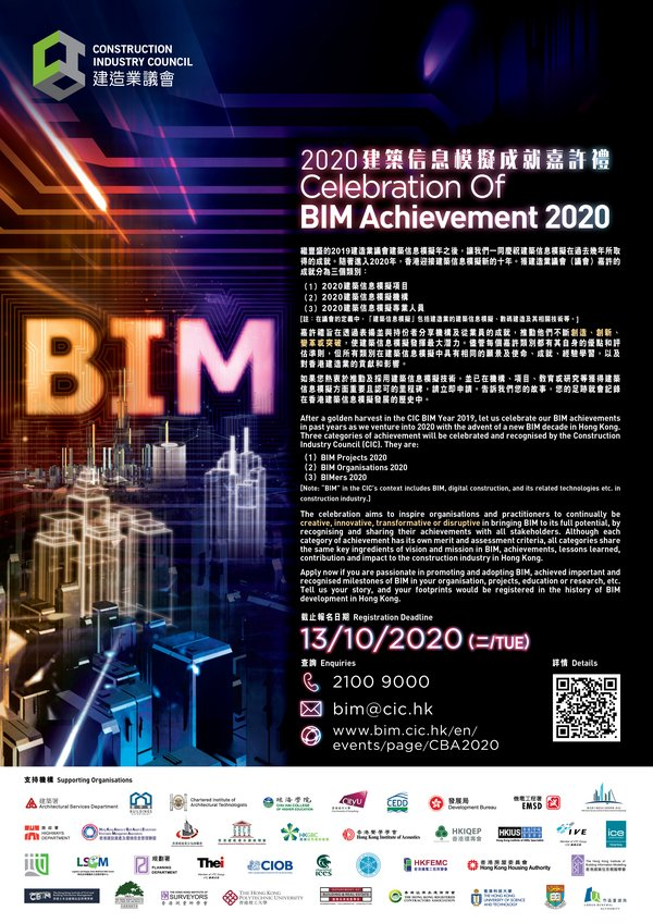 The Construction Industry Council Launched the Celebration of BIM Achievement 2020 by the CIC