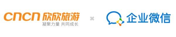 欣欣旅游:联合企业微信助推信息化发展,共塑企业经营管理新模式