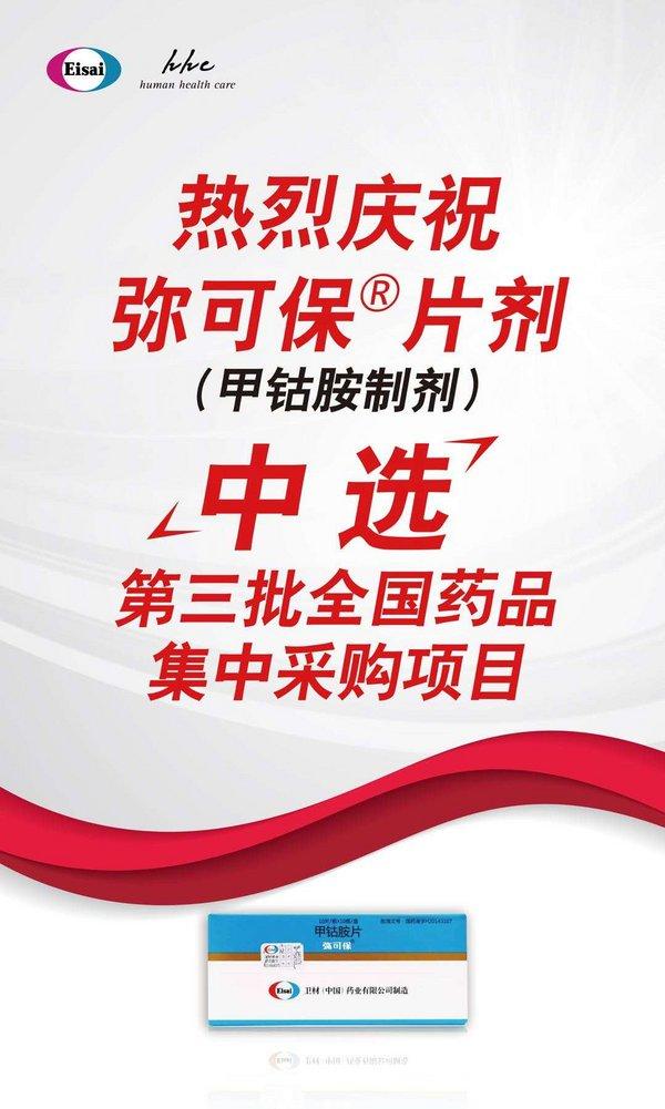 彌可保片劑(甲钴胺制劑)中選第三批全國藥品集中采購項目