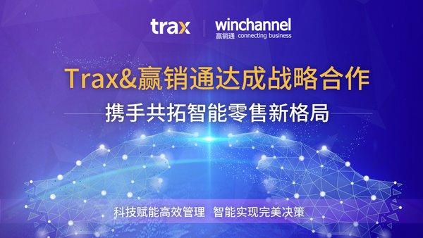 Trax与赢销通达成战略合作,开启智能零售的新格局