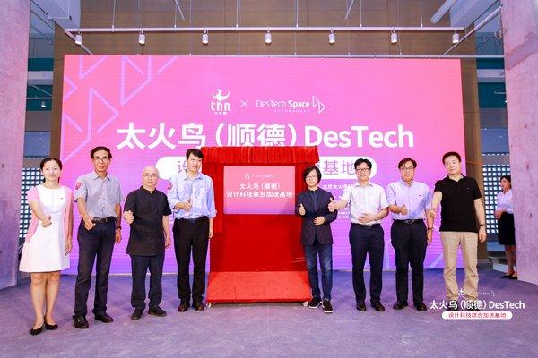 顺德区区委常委周旭、太火鸟科技创始人/CEO雷海波共嘉宾共同为太火鸟(顺德)设计科技联合加速基地揭牌
