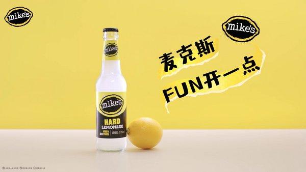 百威集团旗下mike's麦克斯品牌正式进入中国