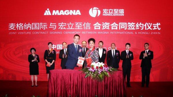 麦格纳与宏立至信深化合作,加大中国市场座椅业务投入