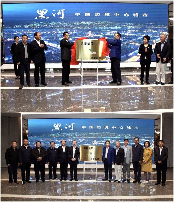 """中国北大门""""门童""""工程建设提速 月星集团北亚总部在黑河揭牌"""