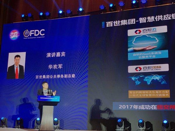百世集团公共事务副总裁华欢军应邀发表演讲