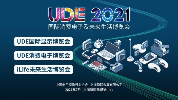UDE2021将升级为国际消费电子及未来生活博览会