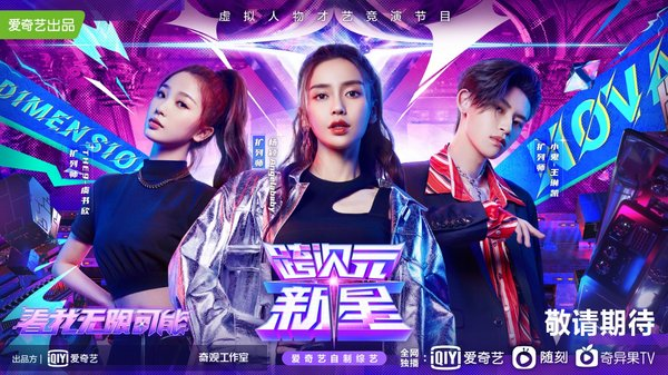 iQIYI to Launch 'Dimension Nova', China's First Virtual Idol Variety Show