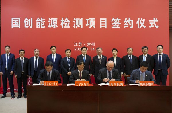 TUV Rheinland Joins Hands with Changzhou Tianning District People's Government, CQC, and National NEV Technology Innovation Centre