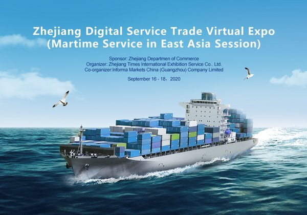 Zhejiang Digital Service Trade Virtual Expo - Maritime Service in East Asia Session 2020 launched