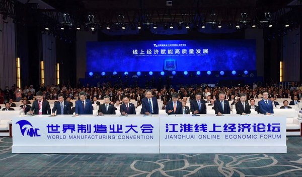 Xinhua Silk Road: Special feature launched to showcase Anhui's smart manufacturing during World Manufacturing Convention Jianghuai Online Economic Forum