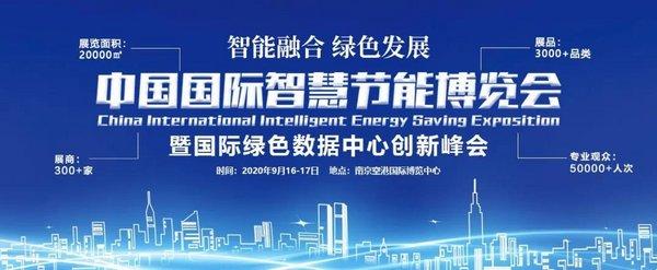 中国国际智慧节能博览会