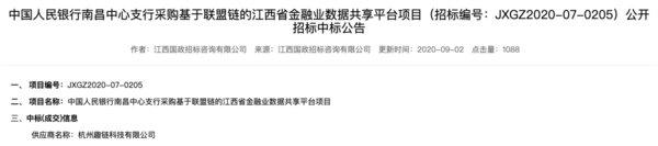 趣链科技为中国人民银行南昌中心支行搭建金融业数据共享平台