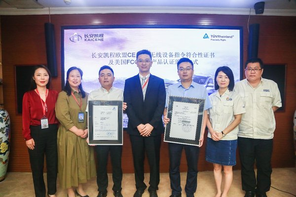 TUV Rheinland Supports Changan Kaicheng F70 to Gain Wireless Product Market Access Certification in 11 Countries