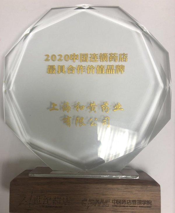 """上海和黄药业荣获""""2020中国连锁药店最具合作价值品牌""""称号"""