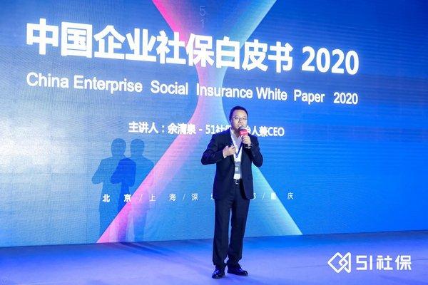 图2:51社保创始人兼CEO余清泉正式发布白皮书