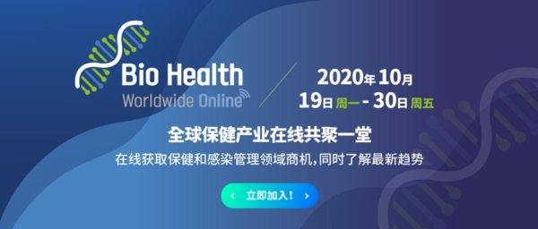 云上展会Bio Health Worldwide Online 10月19日至30日隆重启幕