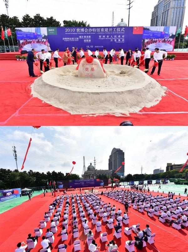 """""""双循环""""的江南环球港案例,超级IP世博沙特馆重建奠基"""