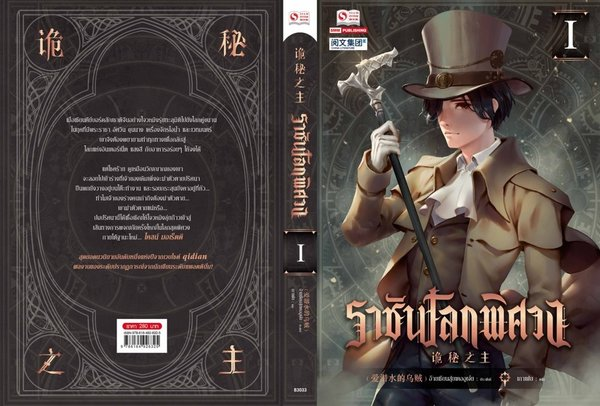 """Lord of the Mysteries"" dalam edisi bahasa Thailand"