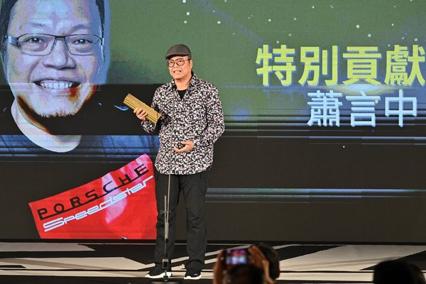 11th Golden Comic Awards Honor Boundless Creativity of Taiwan's Comic Creations